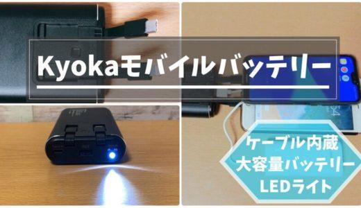 kyokaのモバイルバッテリーを購入したので実際に使った感想を詳しくレビュー