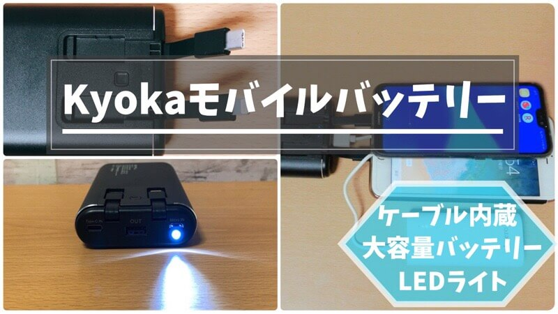 kyokaモバイルバッテリー