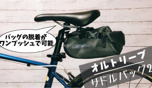 オルトリーブの新型サドルバッグ2を実際に使ってみた感想をレビュー!