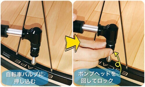 LANDCAST自転車空気入れマジックポンプの使い方2
