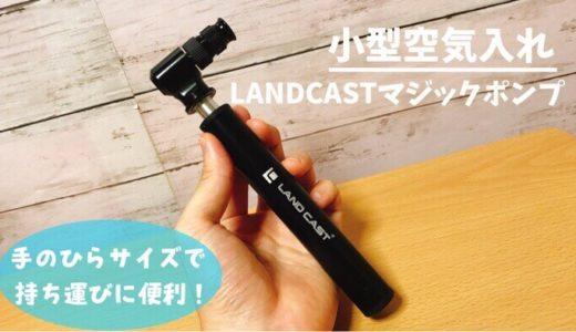 【超小型】LANDCASTの自転車空気入れを実際に使ってみた感想!使い方も解説