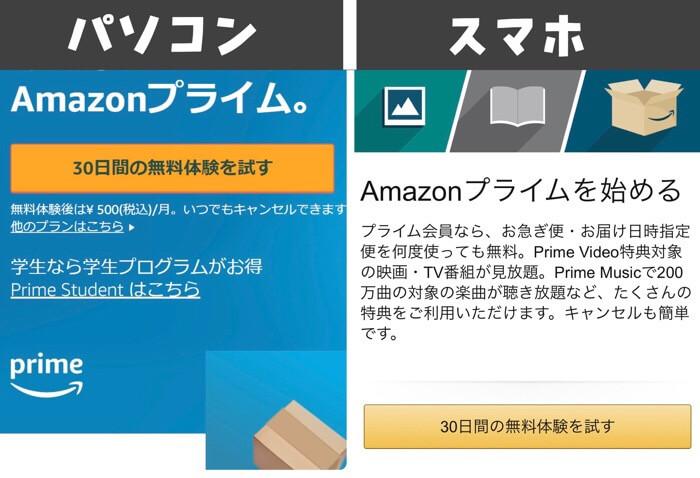 アマゾン・プライム無料体験の2回目が利用できるか確認する