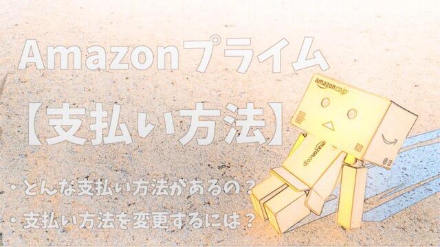 Amazonプライムの支払い方法を紹介
