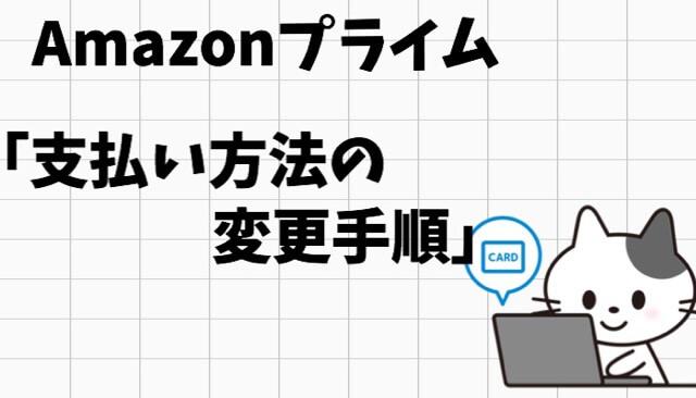 Amazonプライムの支払い方法変更手順