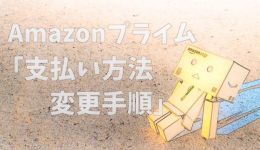 Amazonプライムの支払い方法を変更するには?実際の手順を写真付きで解説