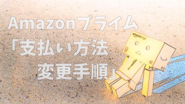 Amazonプライムの支払い方法変更