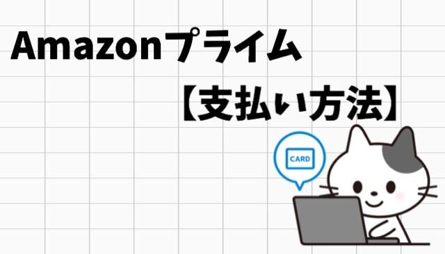 Amazonプライムの支払い方法