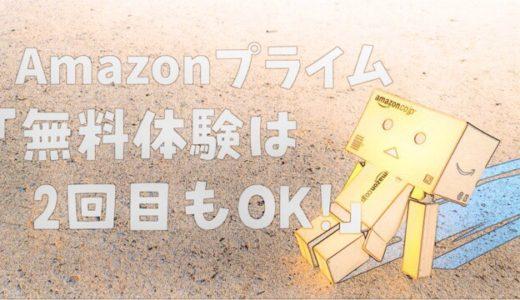 Amazonプライムの無料体験は2回目もOK!条件や自分が対象者なのか確認する方法