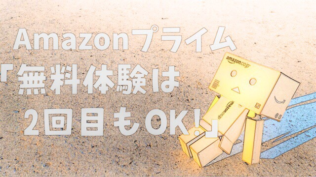 Amazonプライムの無料体験は2回目も利用できる