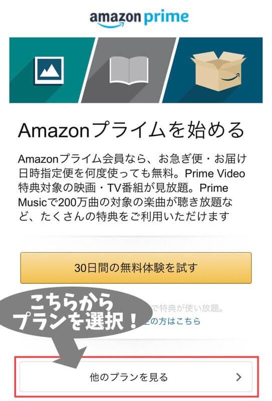 Amazonプライムの登録手順1
