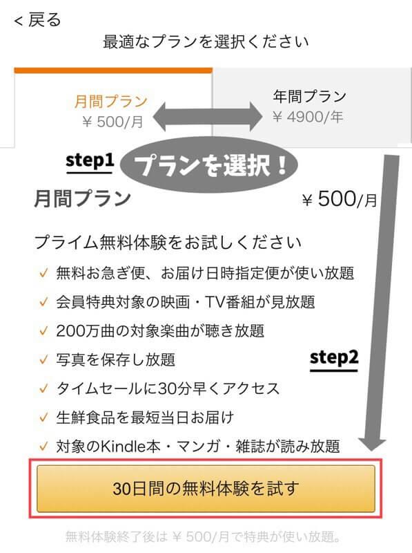 Amazonプライムの登録手順2