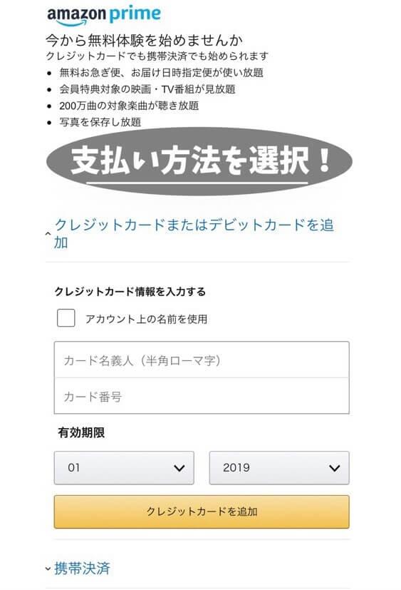 Amazonプライムの登録手順3