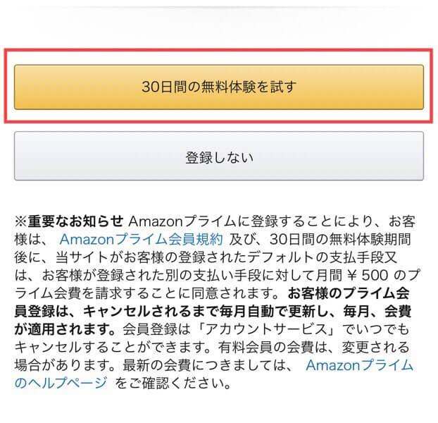 Amazonプライムの登録手順4