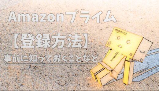 Amazonプライム会員の登録方法&注意点!実際の手順を写真付きで紹介