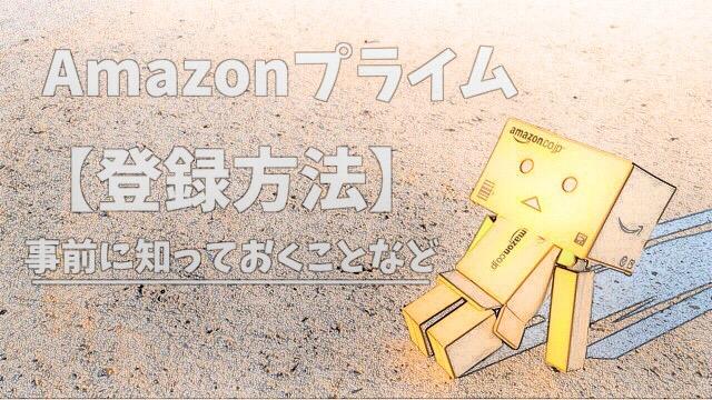 Amazonプライムの登録方法と手順