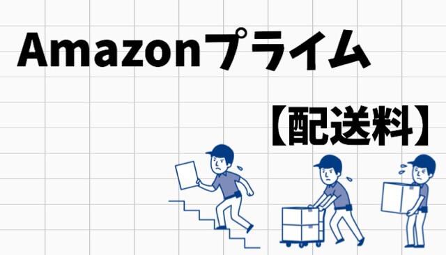Amazonプライムの送料はすべて無料?