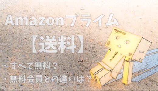 Amazonプライム会員はすべて送料無料なの?一般会員との送料の違いについても解説