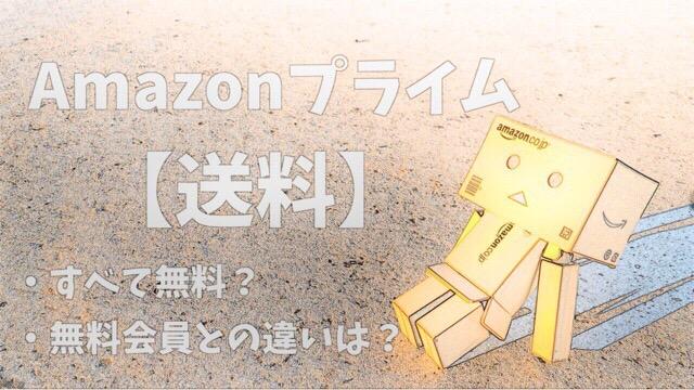 Amazonプライムの送料を解説