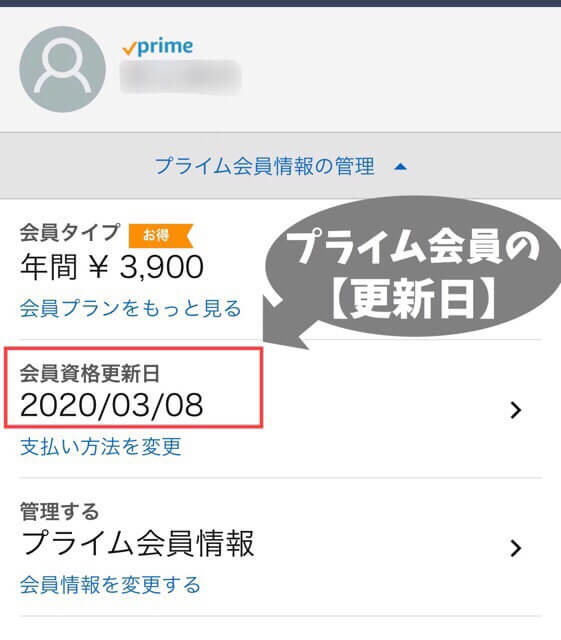 Amazonプライム会員の支払い更新日