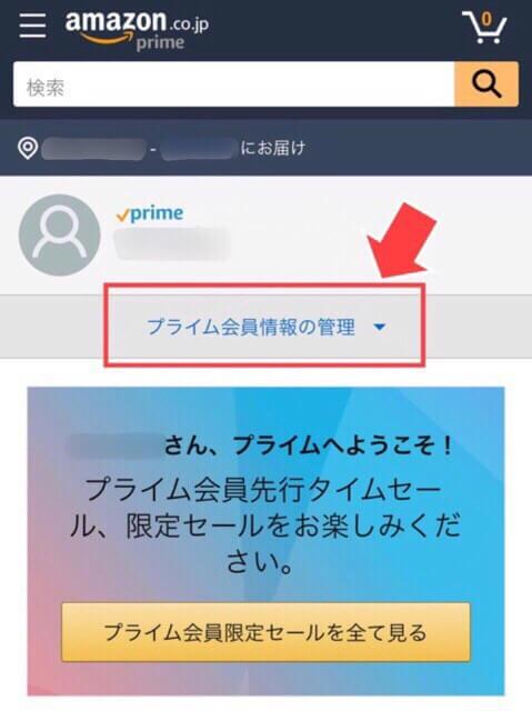 Amazonプライム支払い方法の変更手順1