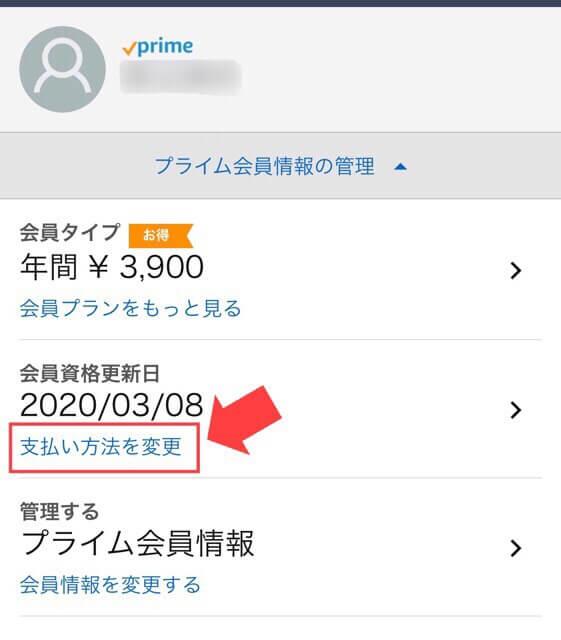 Amazonプライム支払い方法の変更手順2