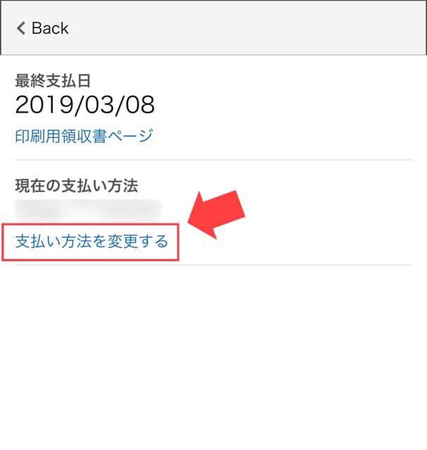 Amazonプライム支払い方法の変更手順3