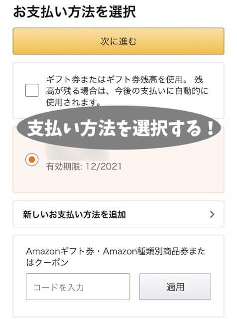 Amazonプライム支払い方法の変更手順4