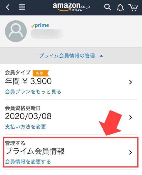 Amazonプライム無料体験の自動更新をしない手順1