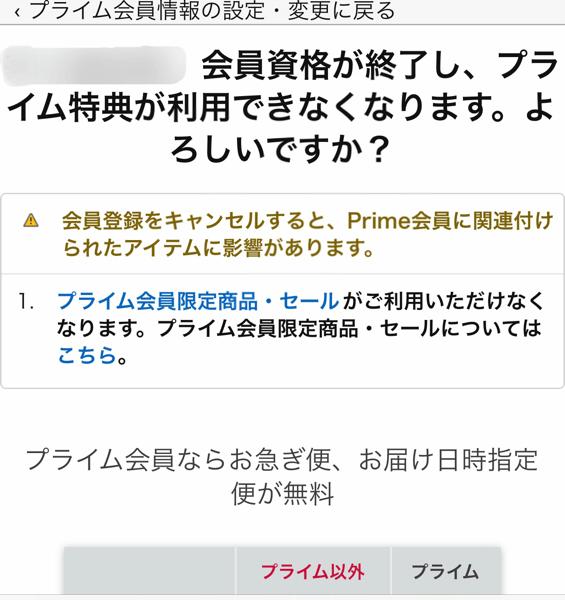 Amazonプライム無料体験の自動更新をしない手順3