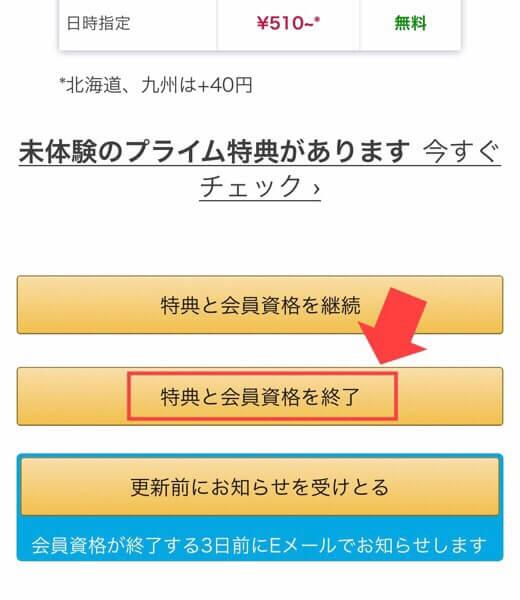 Amazonプライム無料体験の自動更新をしない手順4