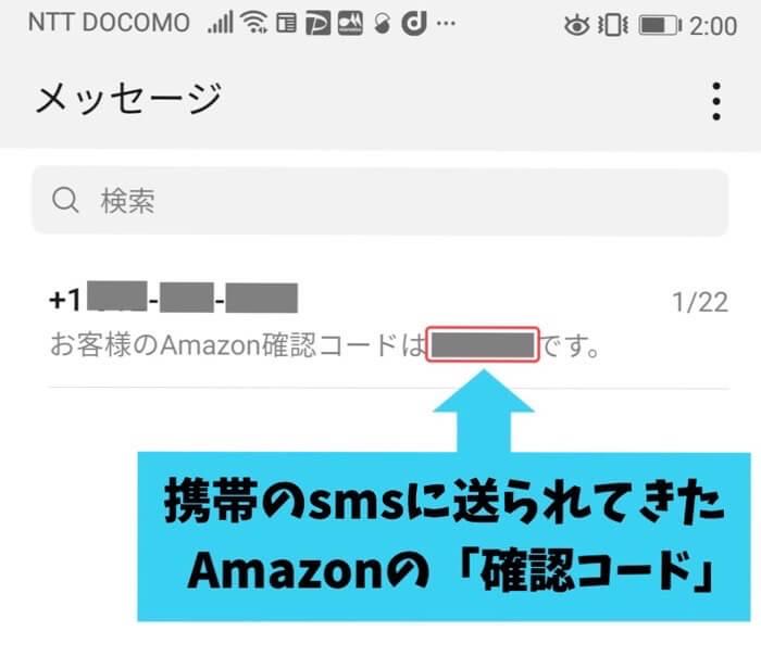 携帯(スマホ)に送られてきたAmazonの確認コード