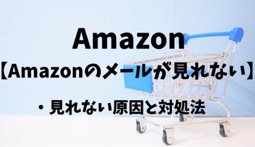 Amazonからのメールが見れない・認識できない時の原因と対処法!