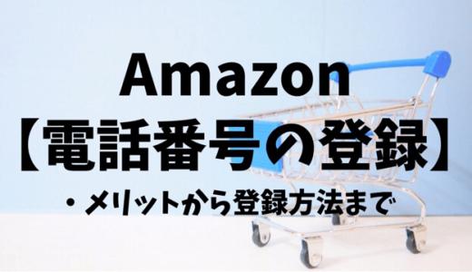 Amazonに電話番号を登録するメリットと「登録方法」を解説