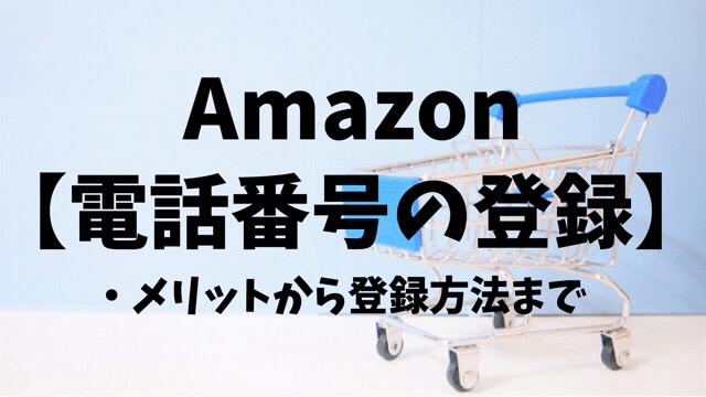 Amazonに携帯電話番号を登録する方法