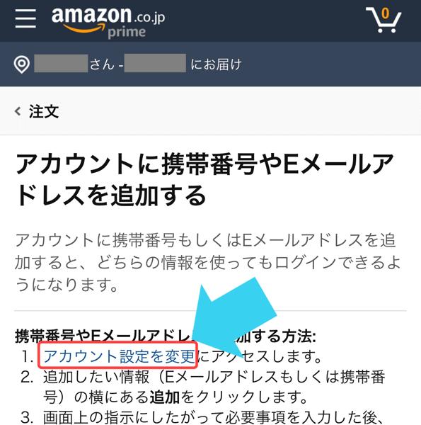 Amazonに電話番号を登録する手順1