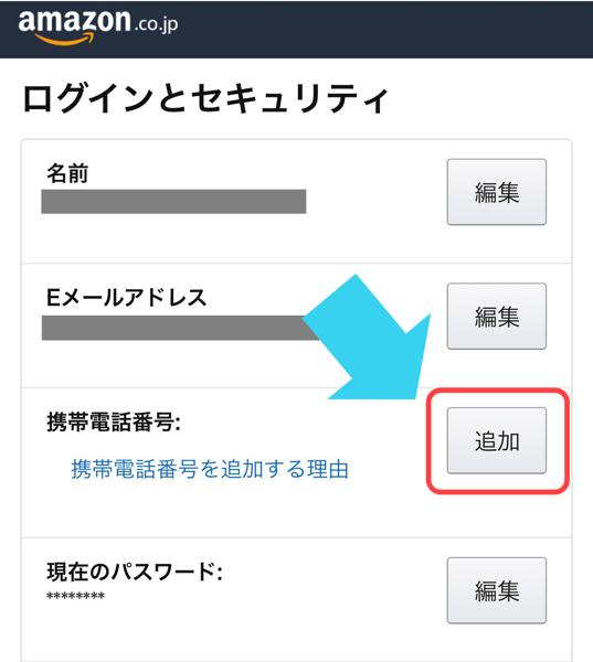 Amazonに電話番号を登録する手順2