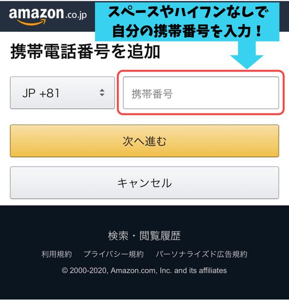 Amazonに電話番号を登録する手順3