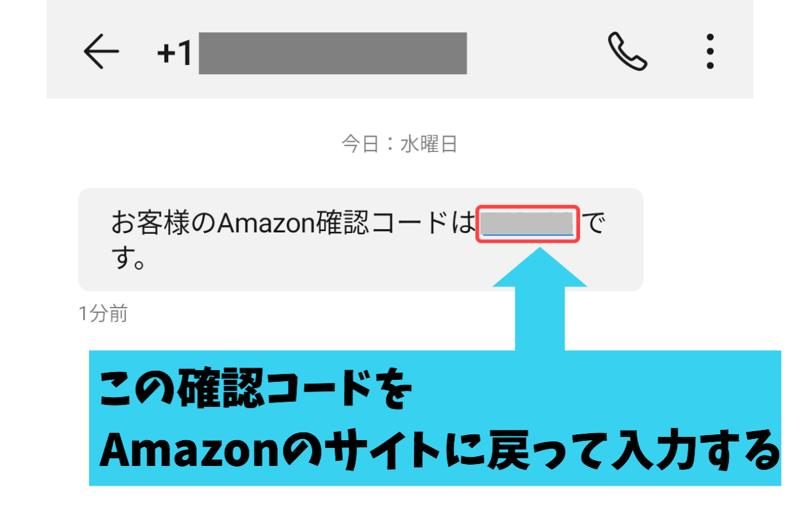 Amazonに電話番号を登録する手順5