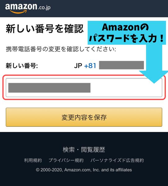 Amazonに電話番号を登録する手順7