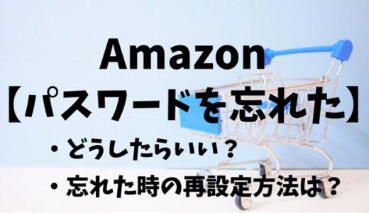 Amazonのパスワードを忘れた場合に必要な「再設定」の簡単な手順を解説