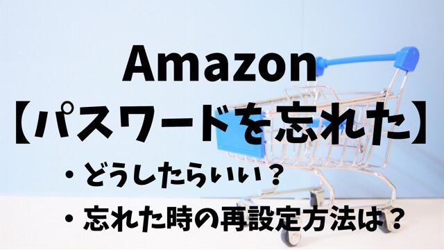 Amazonのパスワードを忘れたときの対処法