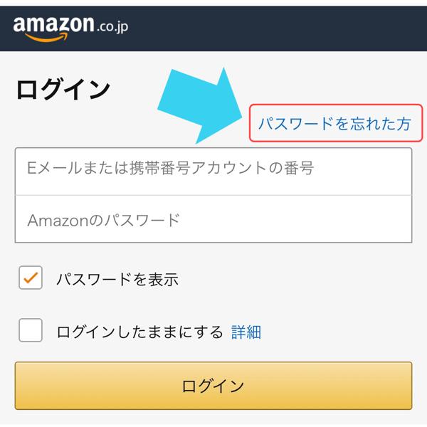 Amazonのパスワードを忘れた場合の再設定方法1