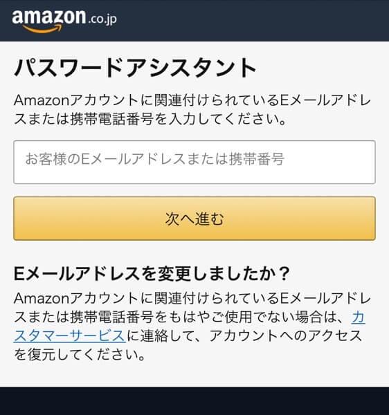 Amazonのパスワードを忘れた場合の再設定方法2