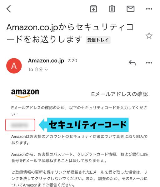 Amazonのパスワードを忘れた場合の再設定方法3