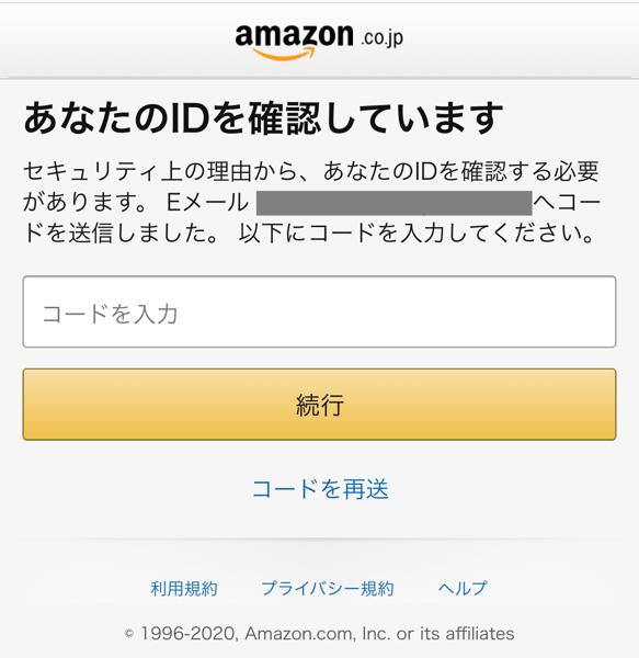 Amazonのパスワードを忘れた場合の再設定方法4