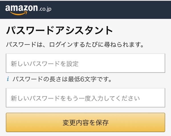 Amazonのパスワードを忘れた場合の再設定方法5