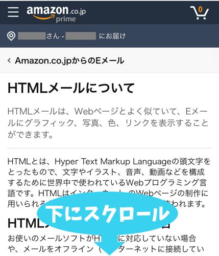 Amazonのメールを HTMLからテキスト形式に!手順1