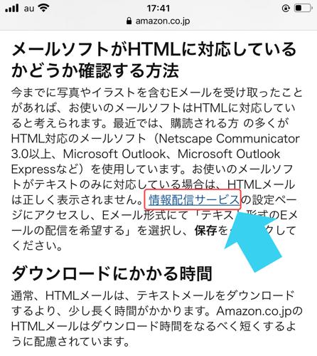 Amazonのメールを HTMLからテキスト形式に!手順2