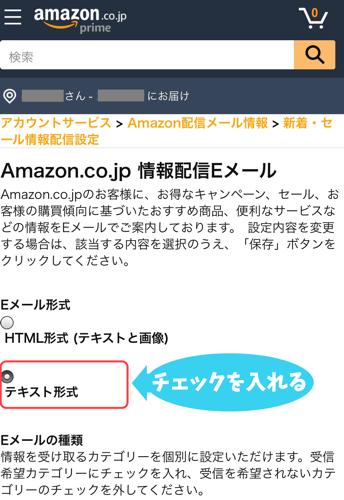 Amazonのメールを HTMLからテキスト形式に!手順3