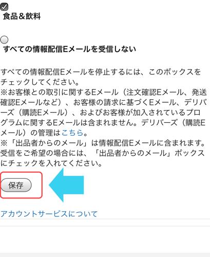 Amazonのメールを HTMLからテキスト形式に!手順4